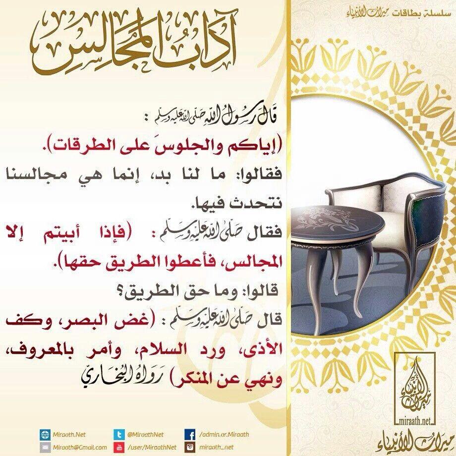 اداب المجلس Islamic Quotes My Love Islam
