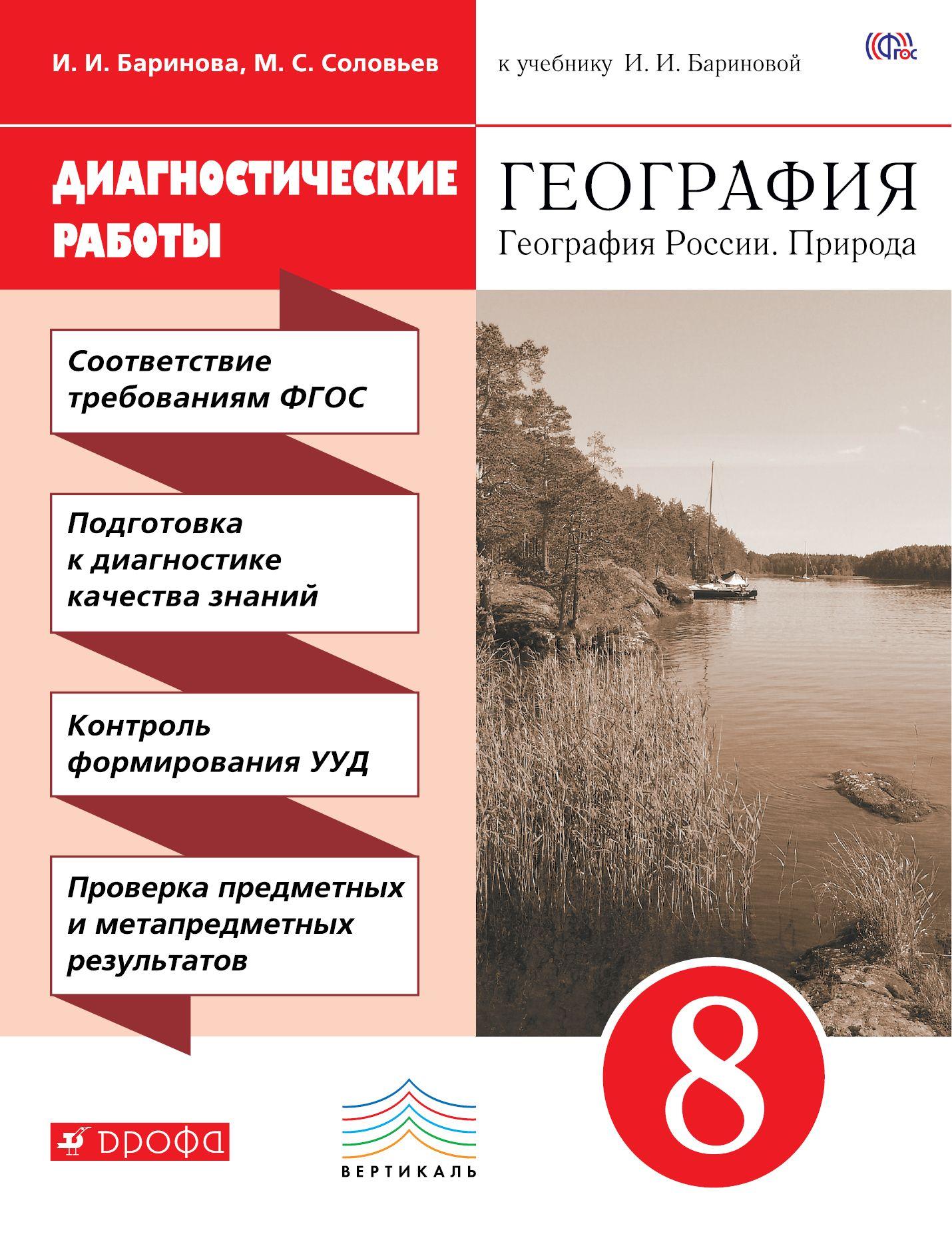 Русский язык 8 класс богданова рабочая тетрадь скачать