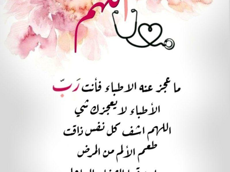 دعاء الشفاء من المرض في القرآن والسنة Arabic Calligraphy Calligraphy Home Decor Decals
