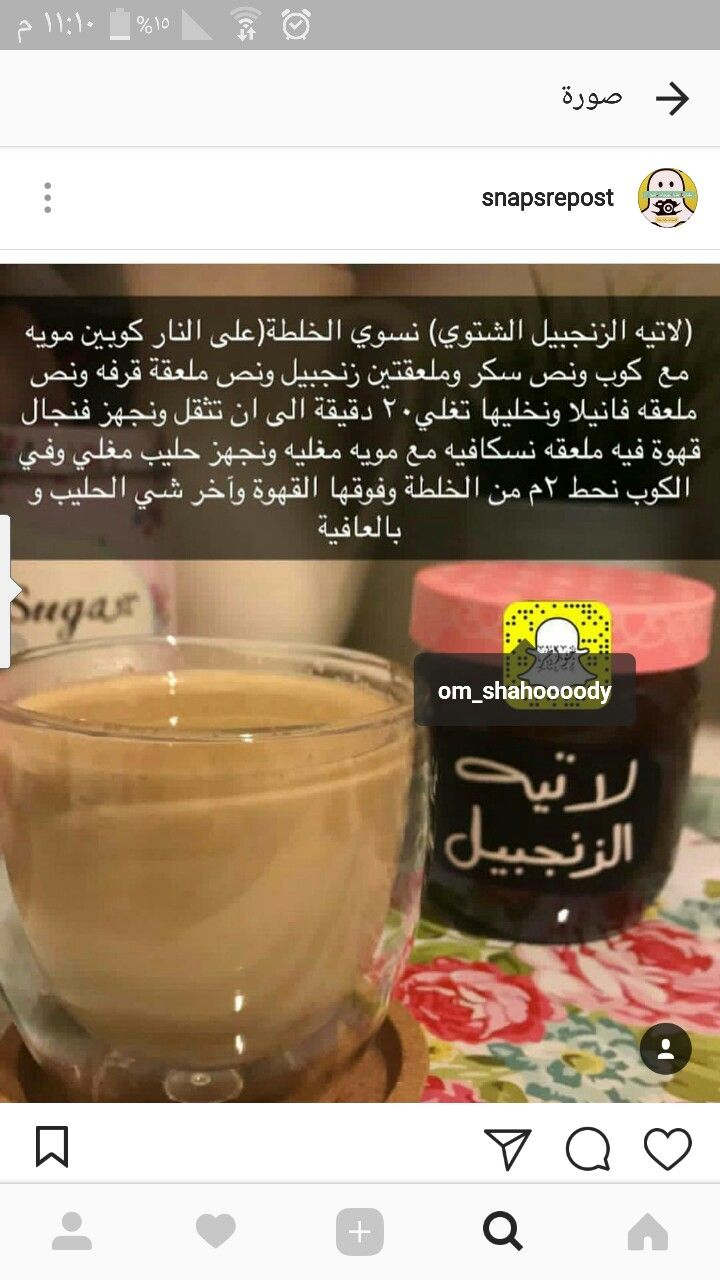 Pin By زينه On مطبخ Healthy Drinks Coffee Drinks Cooking