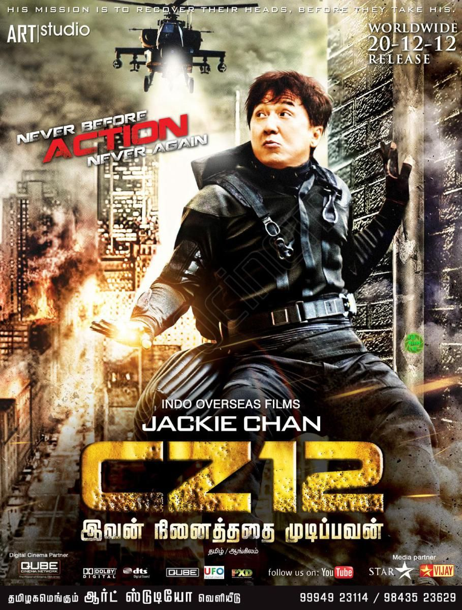 Chinese Zodiac 2012 Hindi Dubbed BRRip Watch Online (With images ...