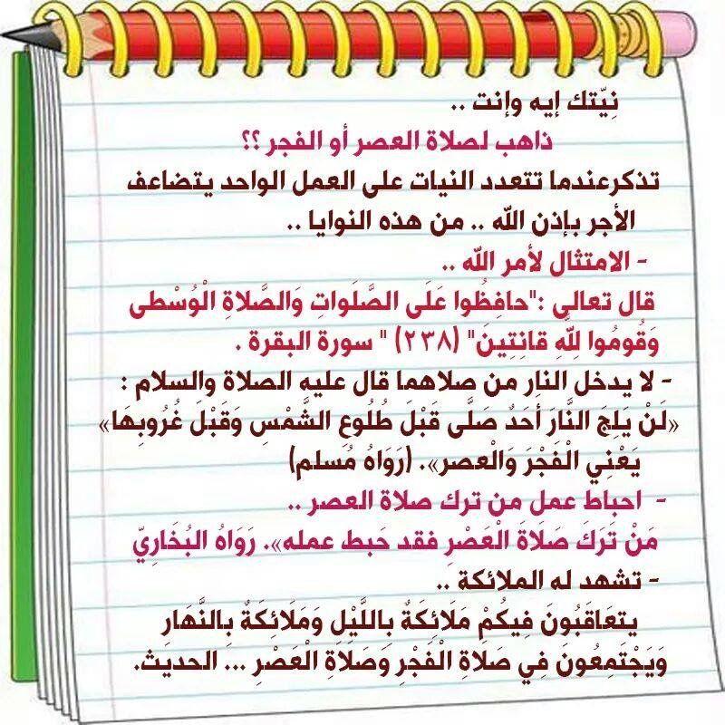 Pin By Khaled Bahnasawy On الصلاة خير موضوع Bullet Journal Journal Notebook
