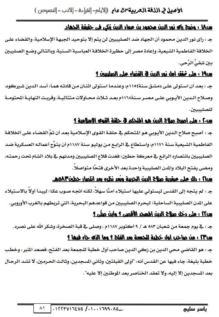 مذكرة لغة عربية للصف الثالث الثانوى 2020 Exam