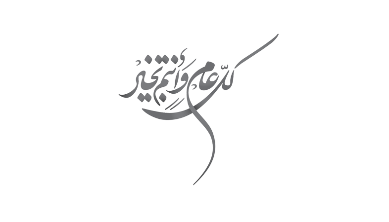 Small Preview Arabic Calligraphy Calligraphy
