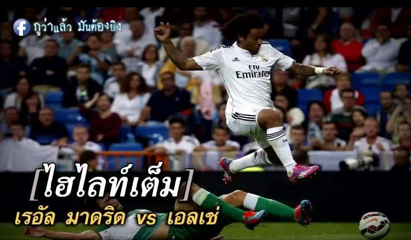 ไฮไลท์ฟุตบอล มาดริด - เอลเช่ http://www.winning11soccer.com/home2/hilight/viewclip.php?id=766 ไฮไลท์ฟุตบอล http://www.winning11soccer.com/hilight/index.php ผลบอล http://www.winning11soccer.com/pollball/index.php Official site :  http://www.winning11soccer.com twitter : https://twitter.com/Winning11Soccer/status/514615896145264642 facebook : https://www.facebook.com/winning11soccer blogger : http://winning11soccer.blogspot.com/2014/09/5-1.html