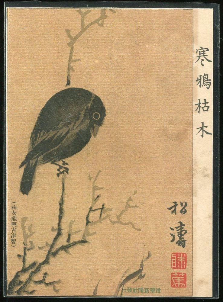 "Kokkei Shinbun Japanese Lithograph Postcard print ORIGINAL ""Kan-a koboku"""