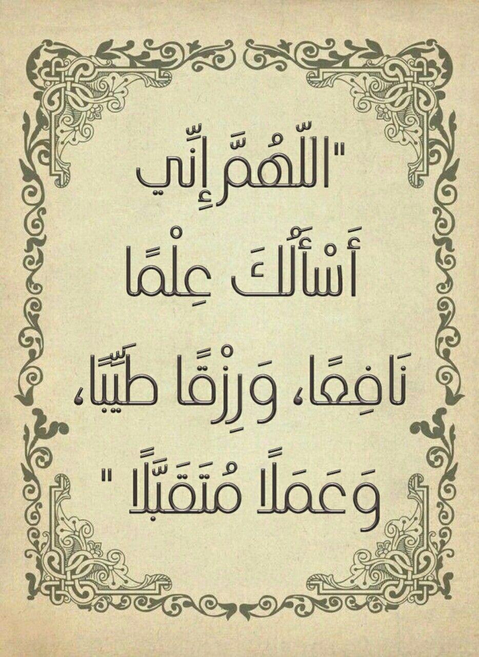 دعاء ذكر اللهم اني اسألك علما نافعا ورزقا طيبا وعملا متقبلا Calligraphy Arabic Calligraphy Art