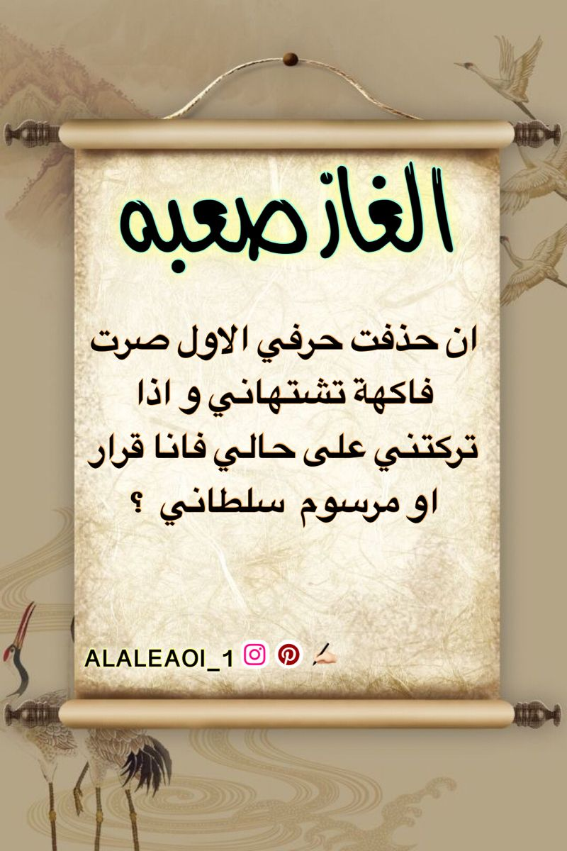 Mohammed 1 Alaleaoi 1 Instagram Photos And Videos Instagram Funny Words Instagram Photo