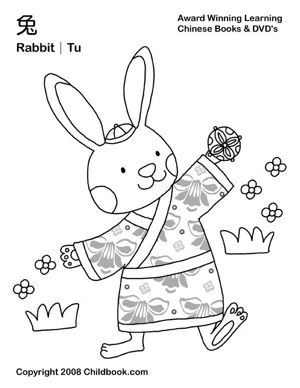 Chinese zodiac animals coloring pages chinese new year for Chinese new year animals coloring pages