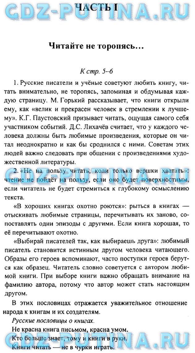 Гдз Литература 7 Класс Меркин 2 Часть Ответы На Вопросы