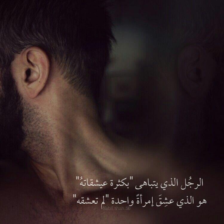 الرجل الذي يتباهى بكثرة عشيقاته رجل رجولة حب عشق تصميم تصميمي تصاميم كلام كلمات انستا انستغرام انستقرام انستقرامي عربي بالعربي Nabil S Movies Movie Posters