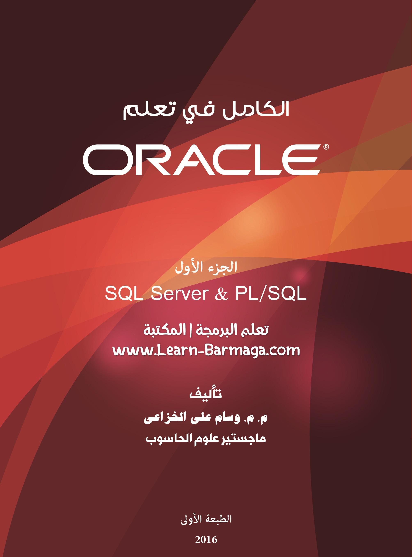 كتاب الكامل في تعلم Oracle الجزء الأول Sql Server Pl Sql Sql Server Oracle Sql Learn Programming