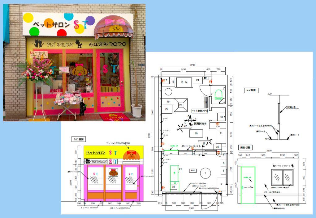 ペットショップの施工事例 仕様 工事金額 店舗デザイン ペットショップ ペット