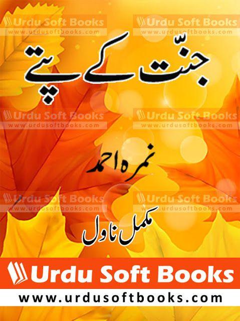 Jannat Kay Pattay Novel by Nimra Ahmed, High Quality
