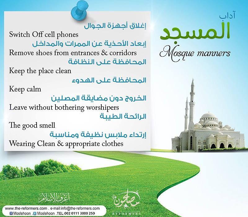 من اداب المسجد Colo Worshippers Mosque