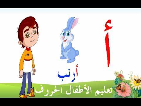 تعليم الأطفال حروف اللغة العربية حرف الألف تعليم الطفل الحروف الهجائية للغة العربية ما قبل المدرسة و ري Learn Arabic Online Learning Arabic Preschool Letters