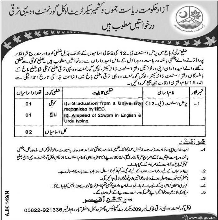 Local Government And Rural Development Department Jobs 2017 In AJK - personal assistant job description