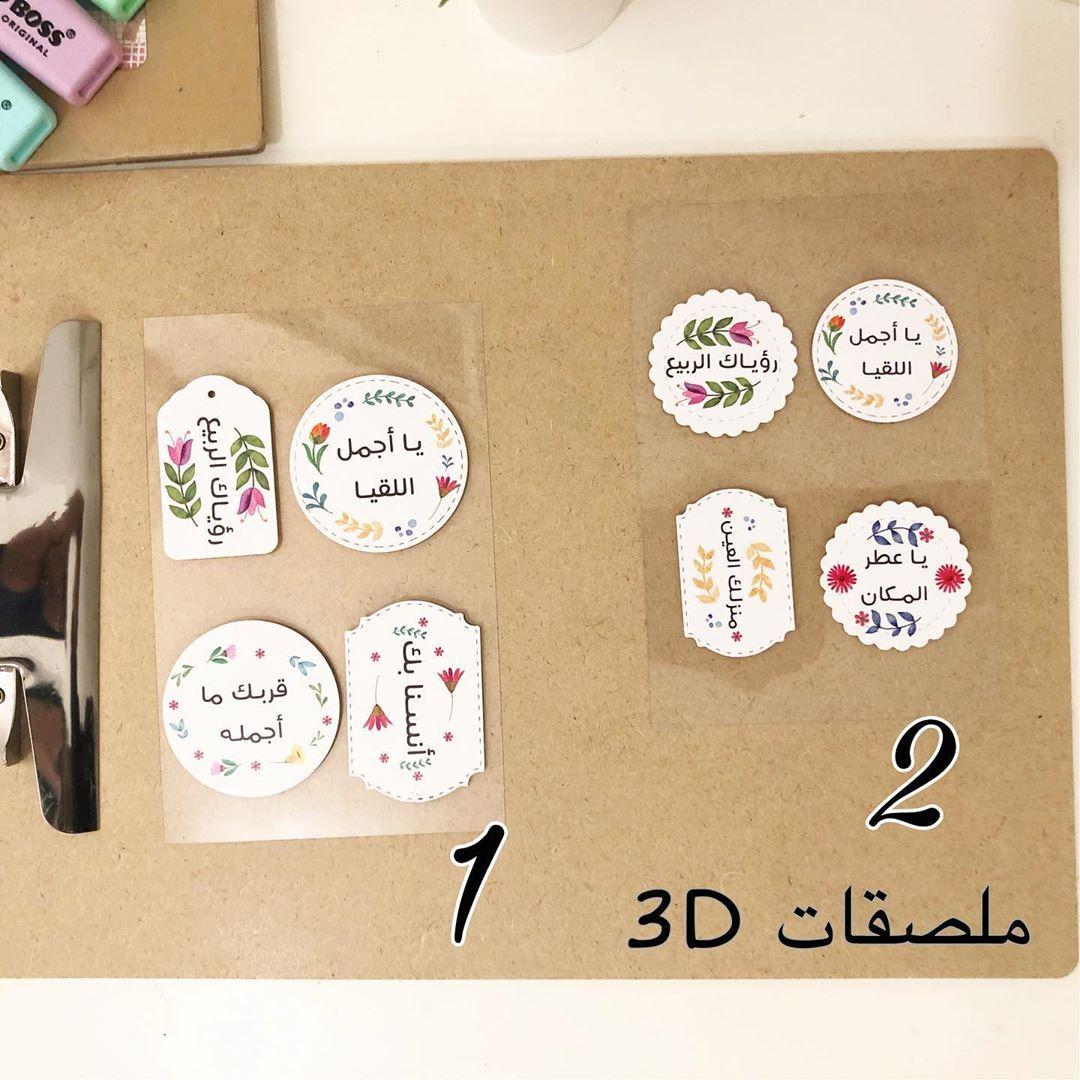 ستكرات جميلة 3d Stickers بـ العبارة مختلفة متوفرة الآن يوجد نوعان نوع ١ و نوع ٢ يناسب للاعمال الفنينة و ال The Originals Office Supplies