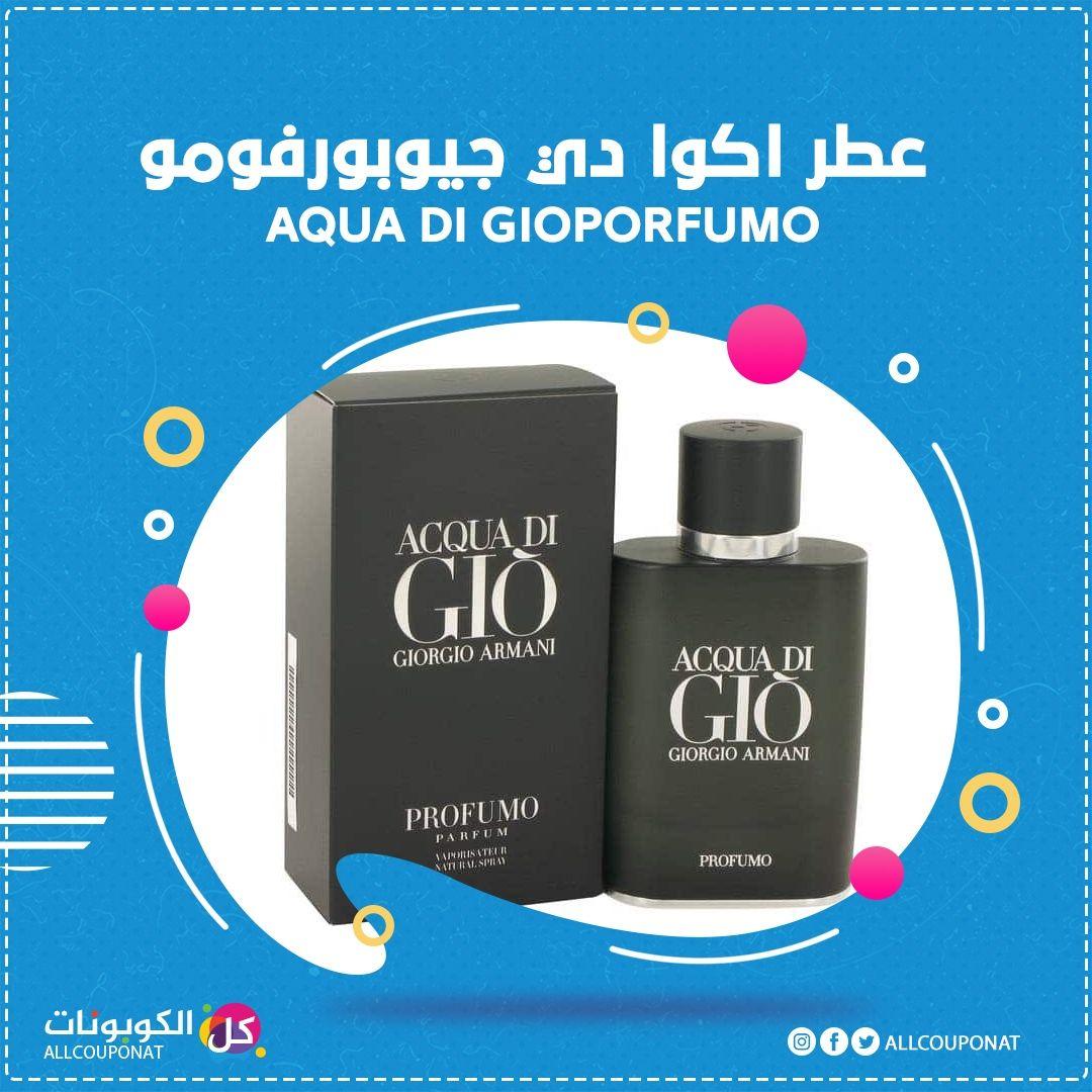 عطر اكوا دي جيوبورفومو Aqua Di Gioporfumo Echo Dot Amazon Echo Electronic Products