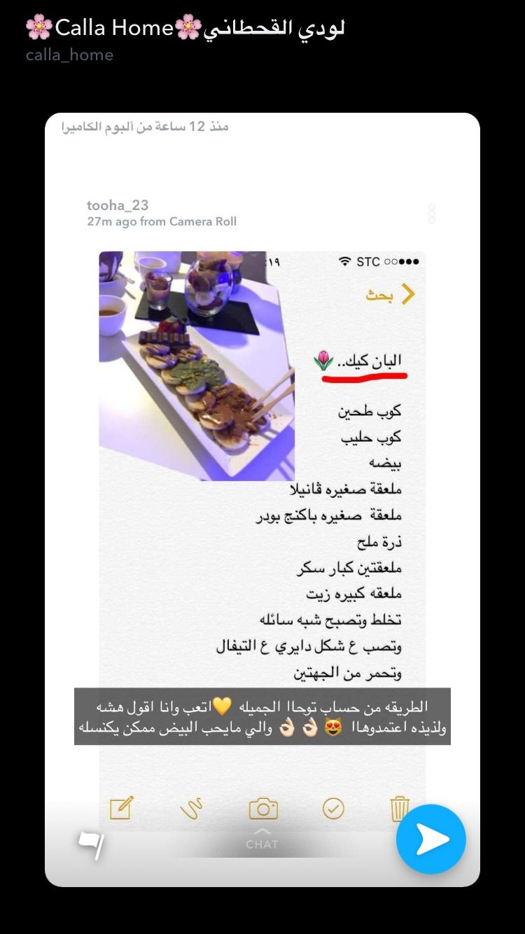 Pin By Raghd Ahmed On طبخ Food Table Food Calla