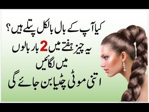 Homemade Shampoo For Faster Hair Growth || Get Long, Thick And Smooth Hair Fast