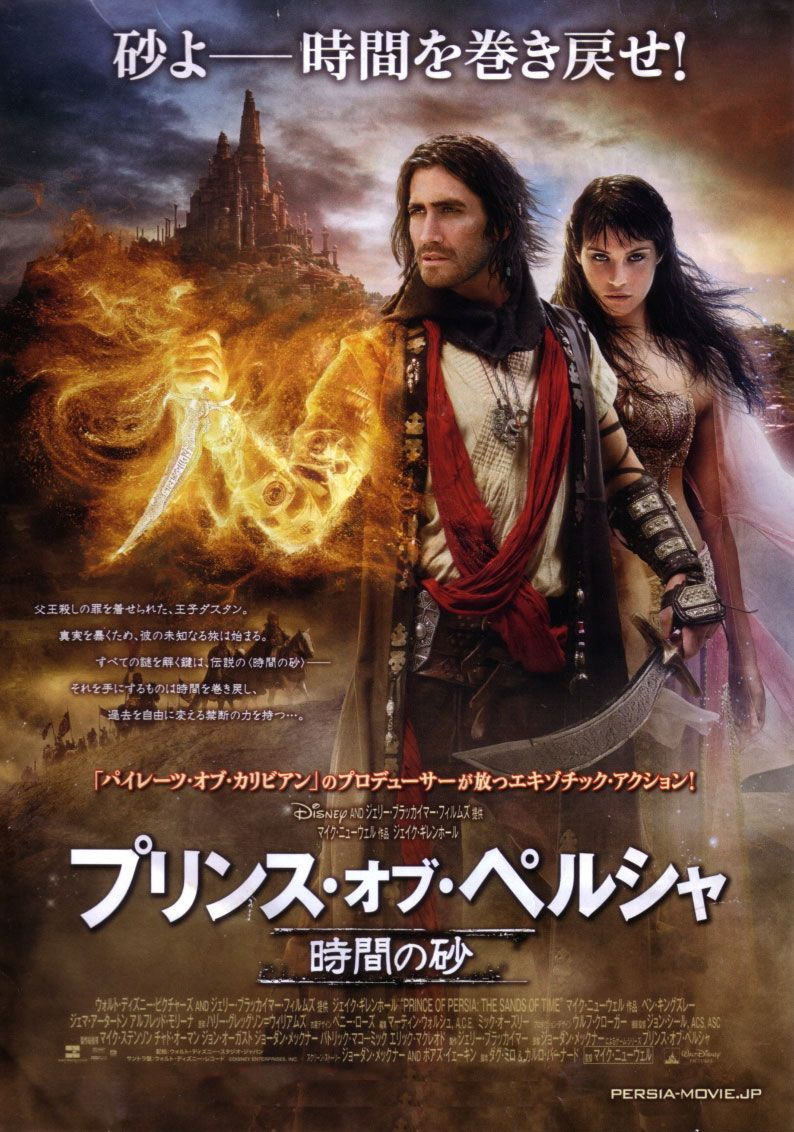 Prince of Persia: The Sands of Time , starring Jake Gyllenhaal, Gemma Arterton, Ben Kingsley, Alfred Molina. A young fugitive prince and princess must stop a villain who unknowingly threatens to destroy the world with a special dagger that enables the magic sand inside to reverse time. #Action #Adventure #Fantasy #Romance