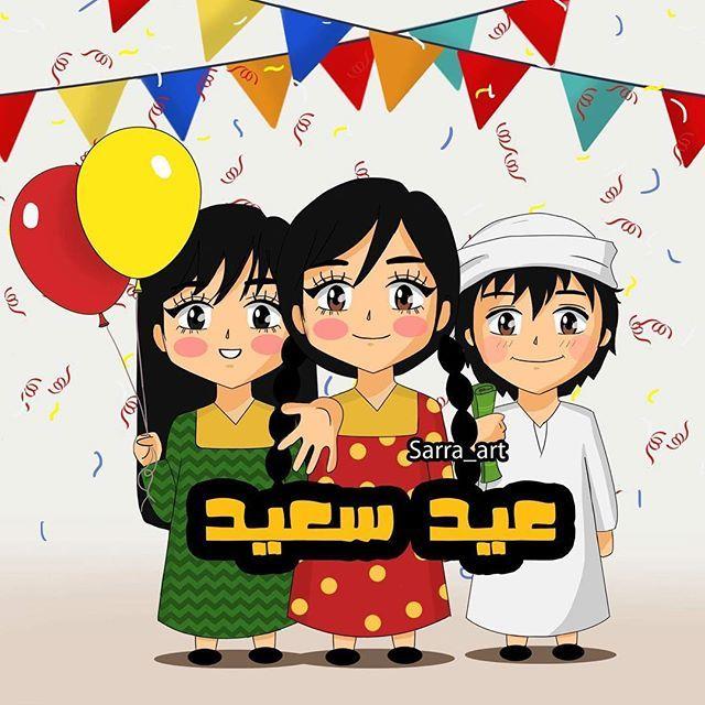 Pin By Randa Egyptology On Ramadan And Eid Eid Stickers Eid Crafts Eid Mubarak Stickers