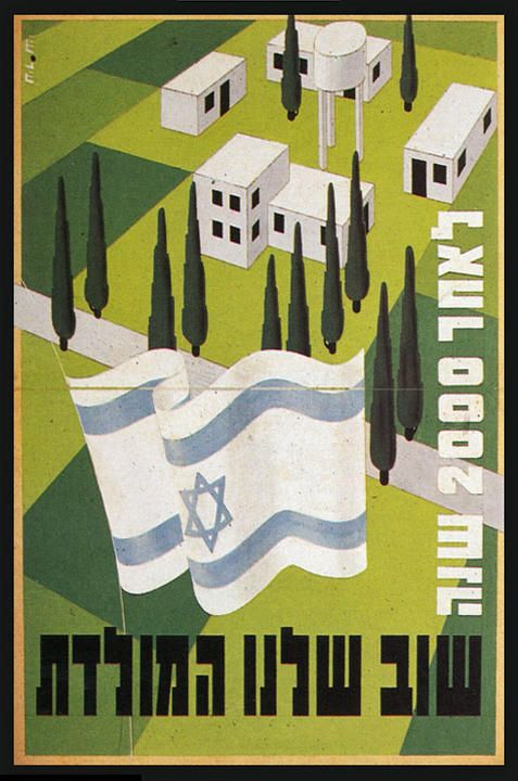 Steven Pesach Ir-Sahi, After 2,000 Years - The Homeland Is Ours Again, c. 1935
