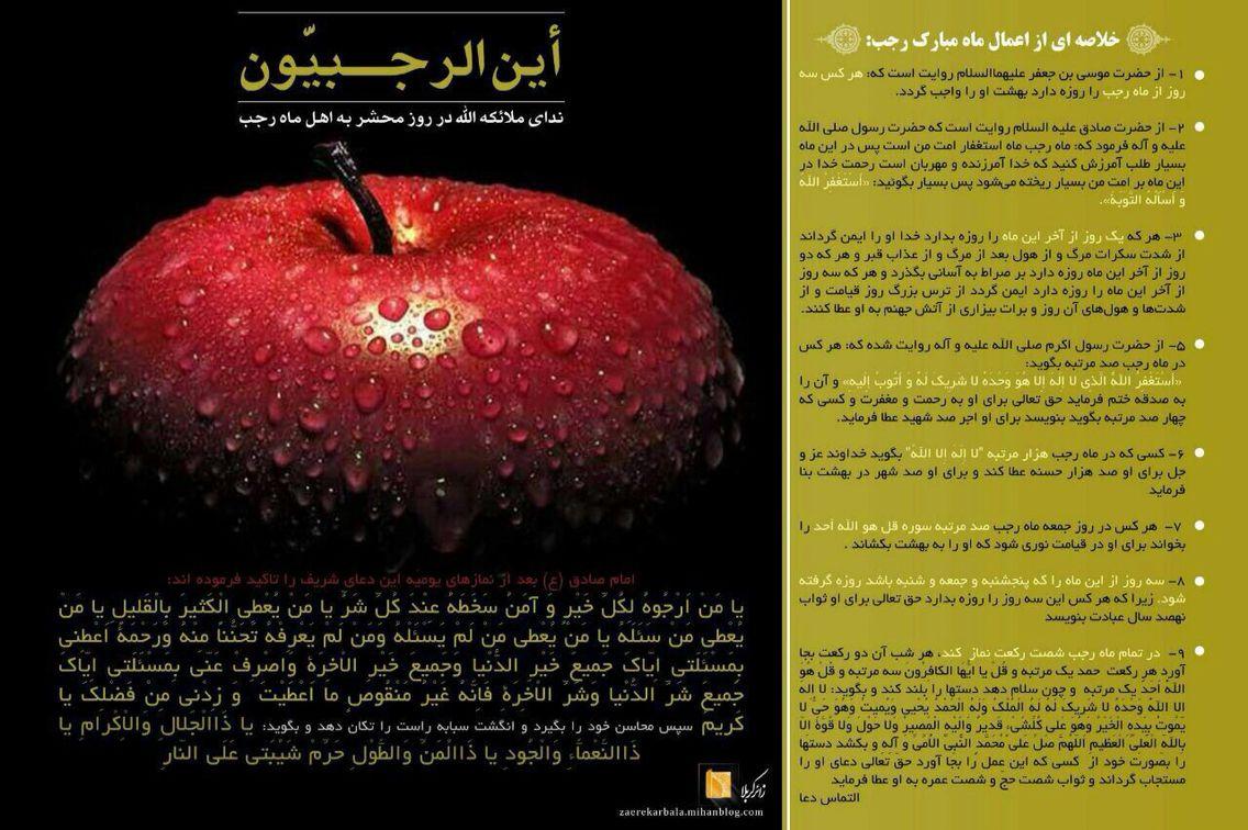 أين الرجبيون Movie Posters Apple Poster