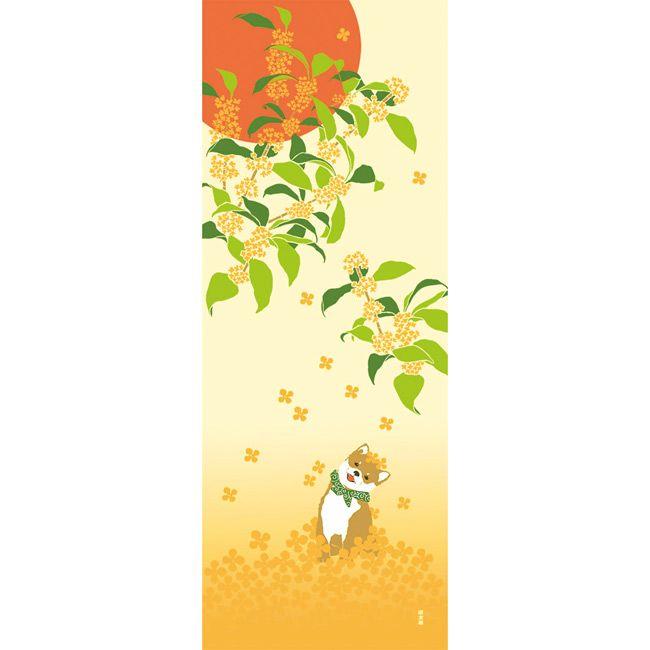 絵てぬぐい 金木犀と豆柴 オフ てぬぐい てぬぐいの濱文様ネットショップ 金木犀 文様 タペストリー