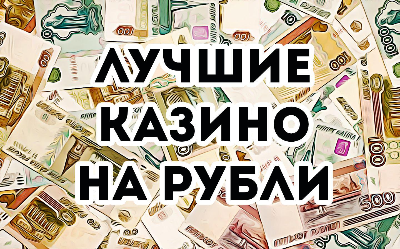 Онлайн казино с рублями казино вулкан играть на реальные деньги без депозита
