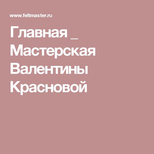 Главная _ Мастерская Валентины Красновой