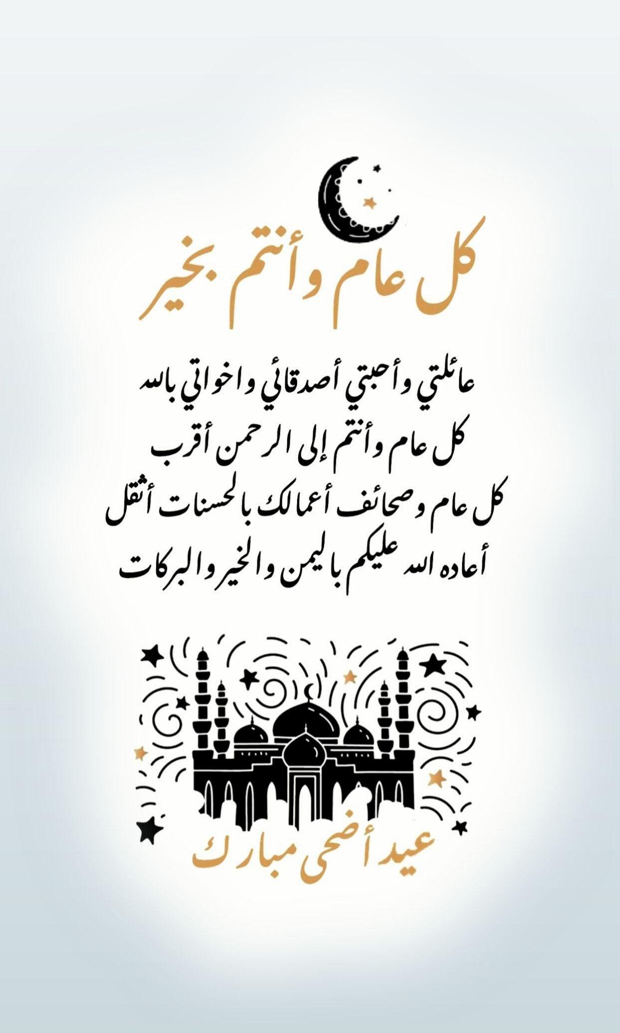 كل عام وأنتم بخير عائلتي وأحبتي أصدقائي واخواتي بالله كل عام وأنتم إلى الرحمن أقرب كل عام وصحائف أعمالك بالحسنات أثقل أعا Eid Images Eid Cards Cool Words