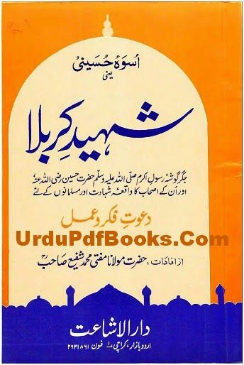 Waqia Karbala Full In Urdu Pdf