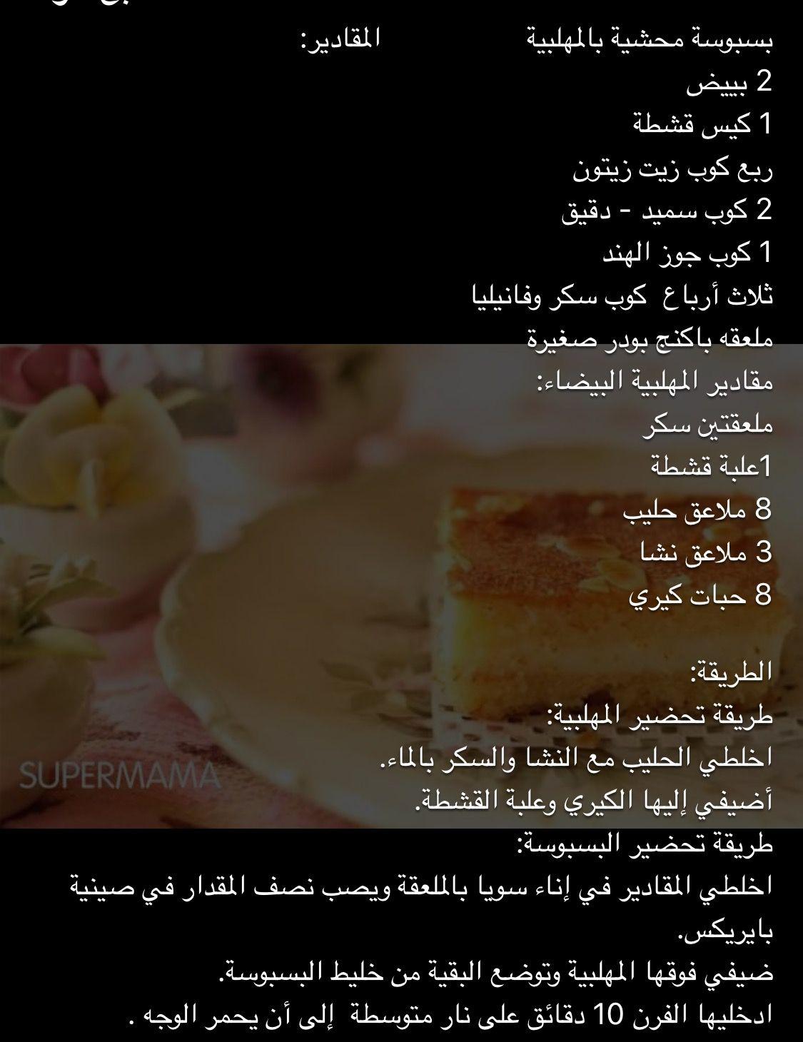 بسبوسة محشية بالمهلبية Arabic Food Food Condiments