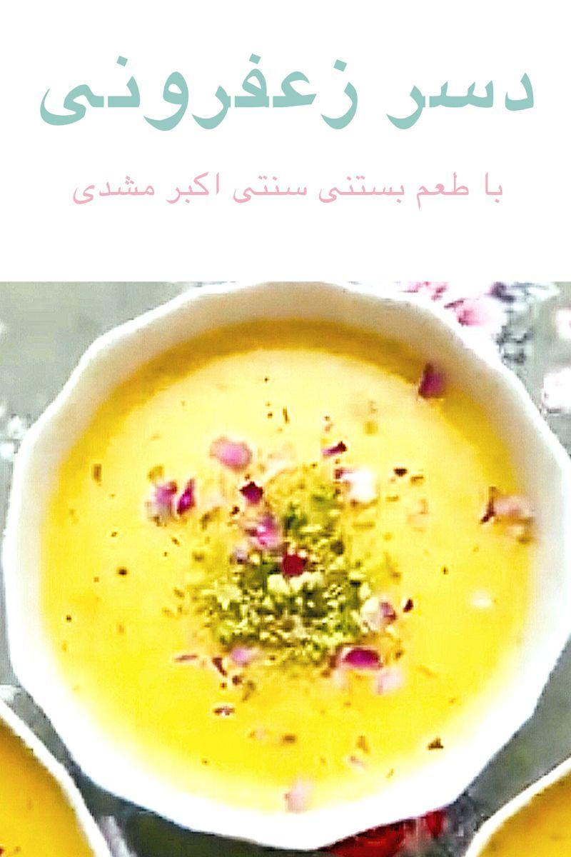 دسر زعفرونی با طعم بستنی سنتی