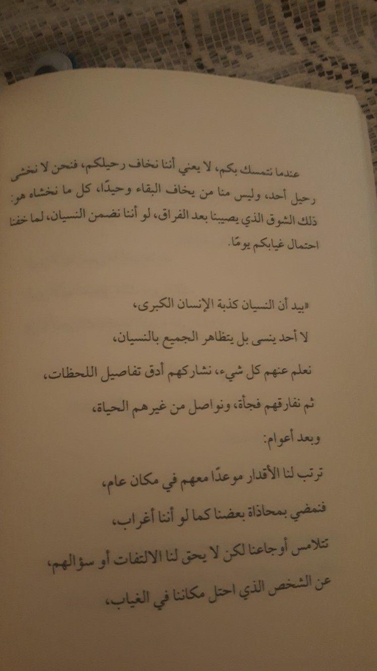 انت كل اشيائي الجميلة أحمد آل حمدان Quotes Poetry Words Words