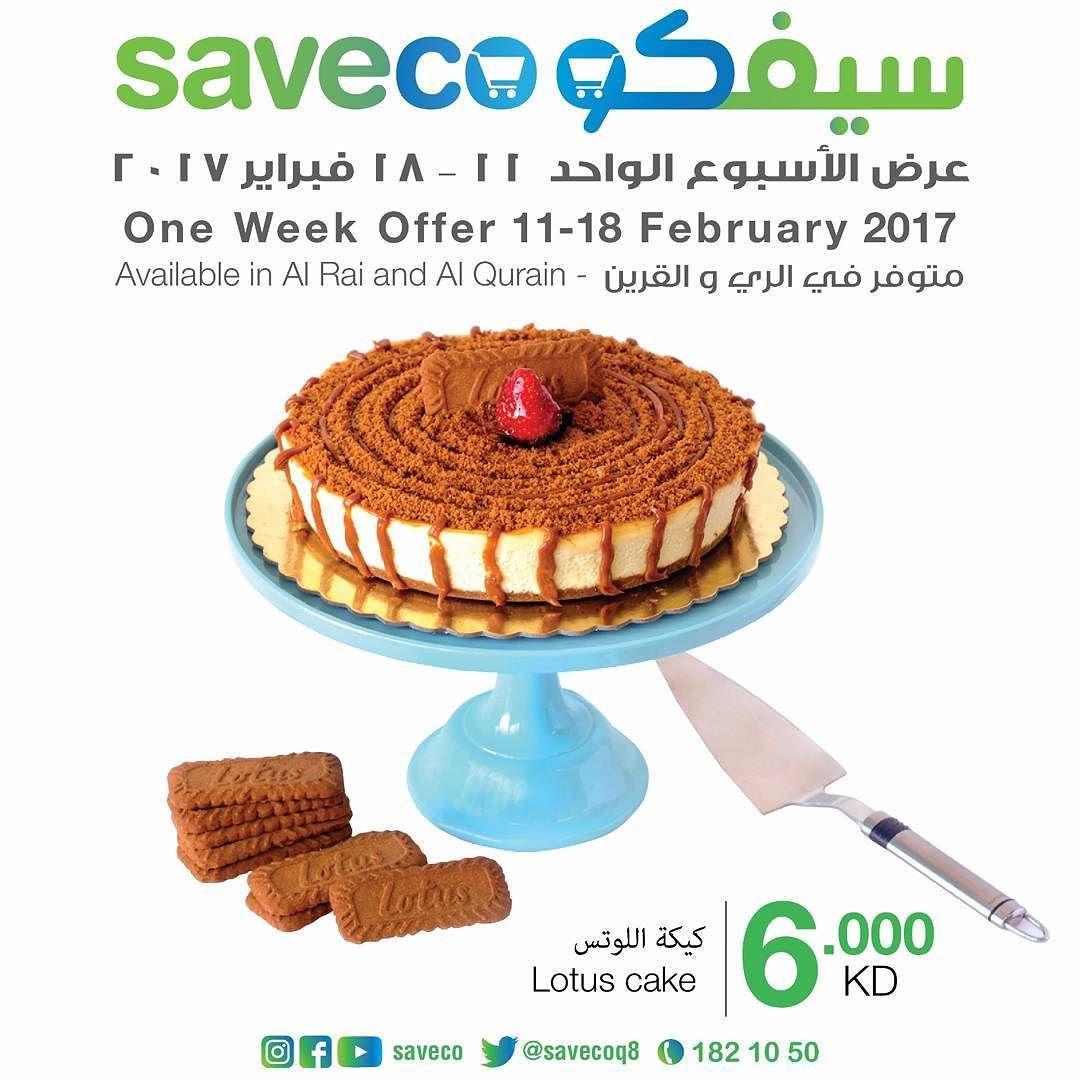 عرض الاسبوع كعكة اللوتس في سيفكو الري والقرين سيفكو Week Offer Lotus Cake Available In Al Rai And Al Qurain Saveco Lotus Cake Cake Desserts