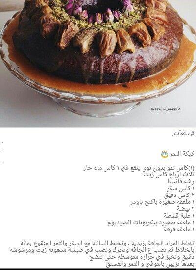 كيكة التمر Ramadan Recipes Arabic Food Arabic Sweets