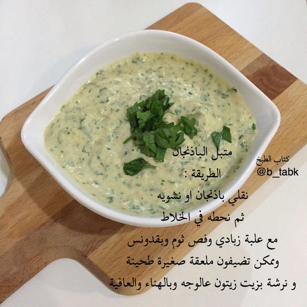 Pin On المطبخ العربي