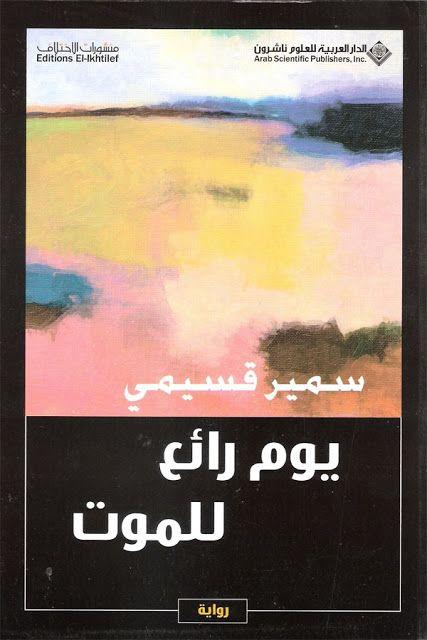 رواية يوم رائع للموت Pdf سمير قسيمي مكتبة عابث الإلكترونية Books Reading Ebook