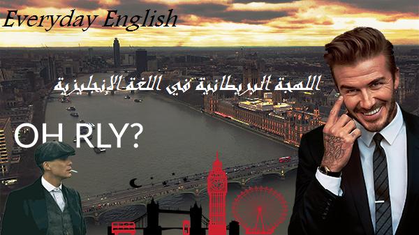 تعليم الانجليزية البريطانية Everyday English Learn English British Accent