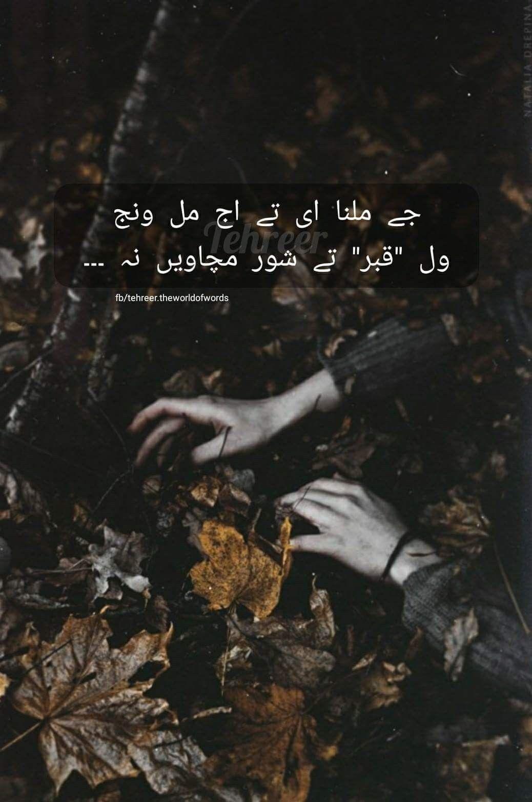 Je Milan Ae Te Aj Mil Wanj Wal Qabar Te Shor Machawin Na Sufi Poetry Love Poetry Urdu Ghalib Poetry