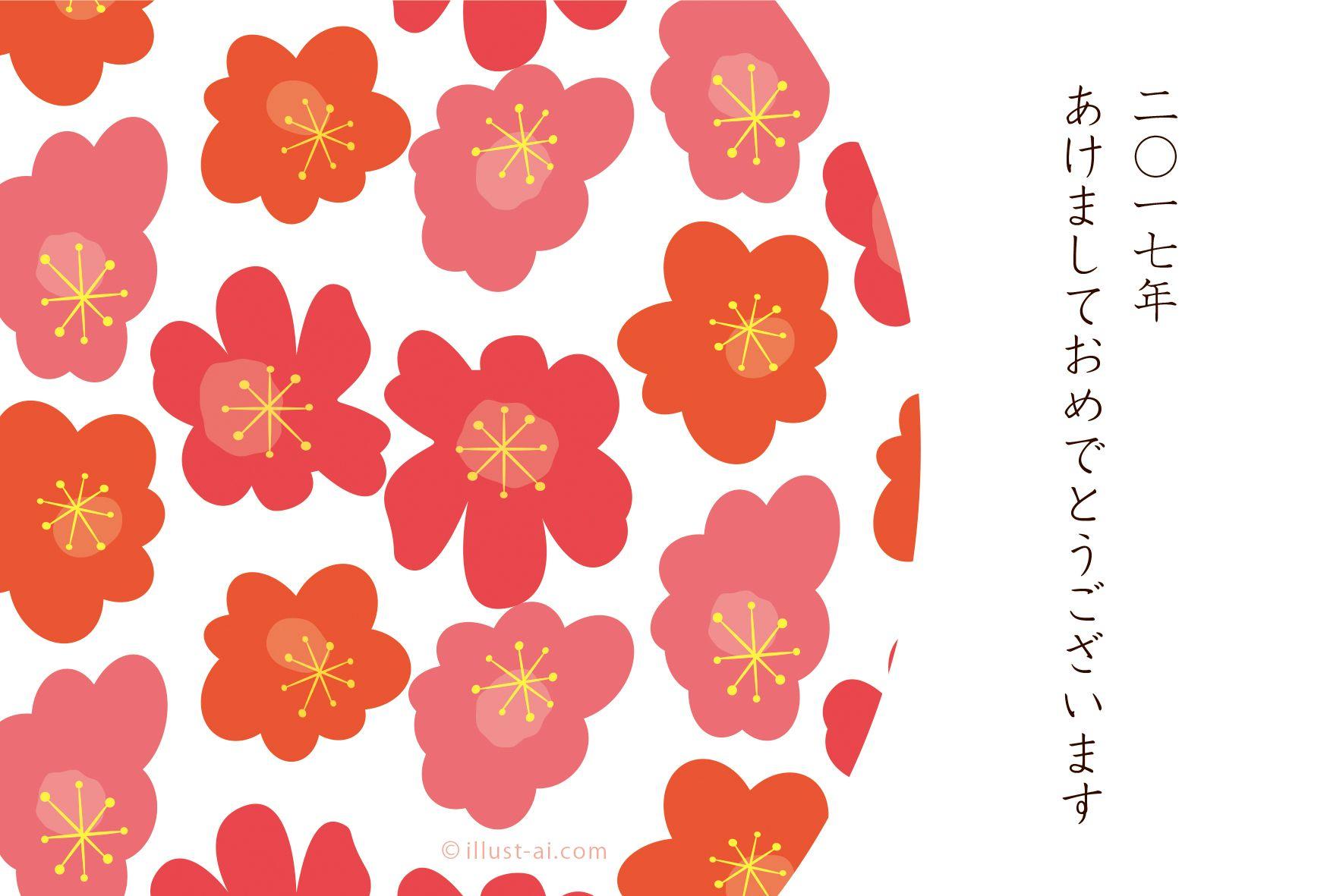 梅の花をマリメッコ風にデザインしたテンプレート 年賀状 2017 人気