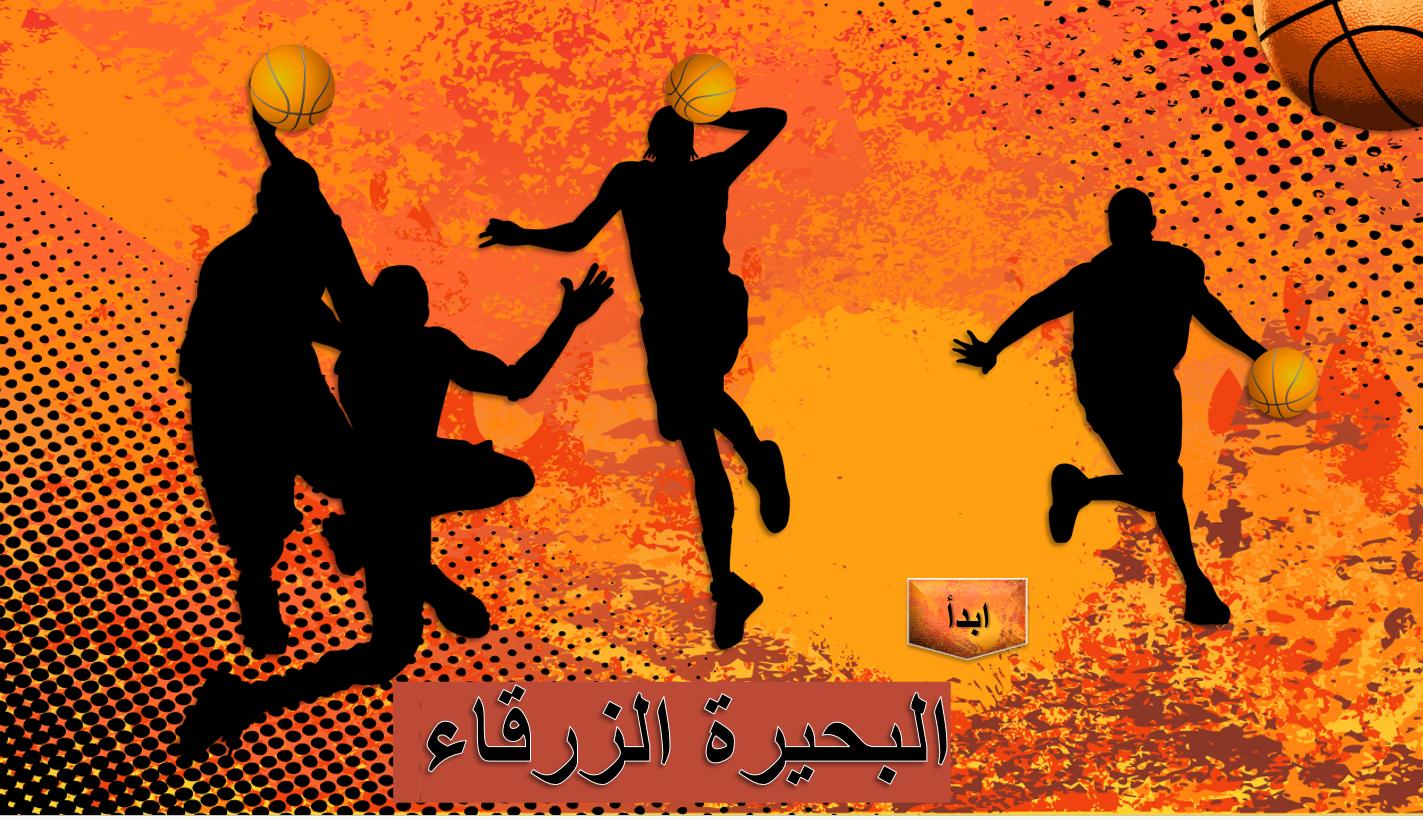 بوربوينت كرة السلة درس البحيرة الزرقاء للصف الخامس مادة اللغة العربية Movie Posters Poster Movies