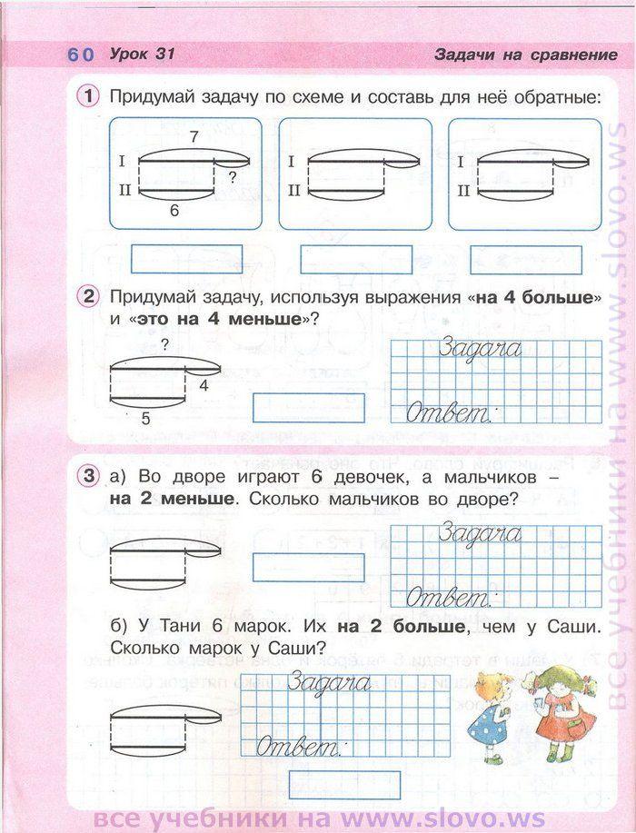 Гдз по математике 4 класс моро 1 часть 2003года