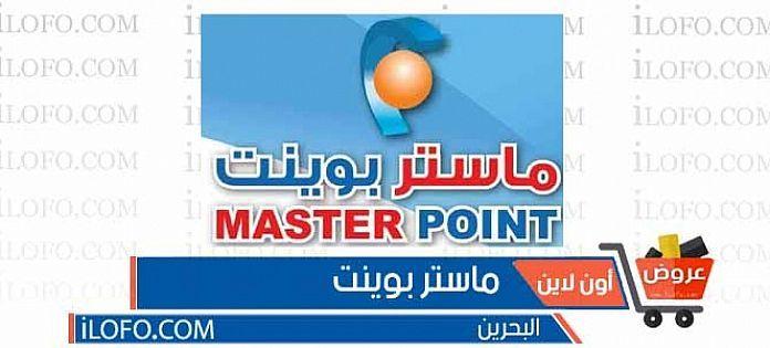 عروض ماستر بوينت البحرين من 26 أغسطس حتى 15 سبتمبر 2017