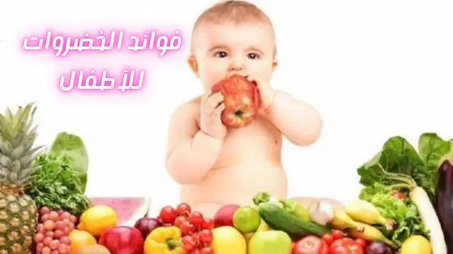 شرح فوائد الفواكه للأطفال فوائد الخضار والفواكه مع الصور قصة الخضروات للاطفال In 2021 Blog Blog Posts Baby Face