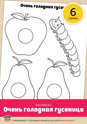 Раскраска гусеница для детей | Раскраски, Голодная ...