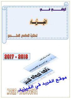 ملزمة الوافي في الفيزياء للسادس العلمي الفرع التطبيقي Pdf 2019 Physics Pdf Omar